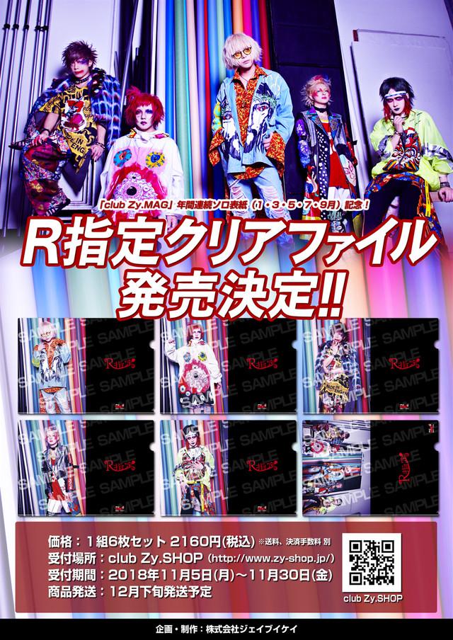 【予約限定販売】R指定クリアファイル(6枚セット)