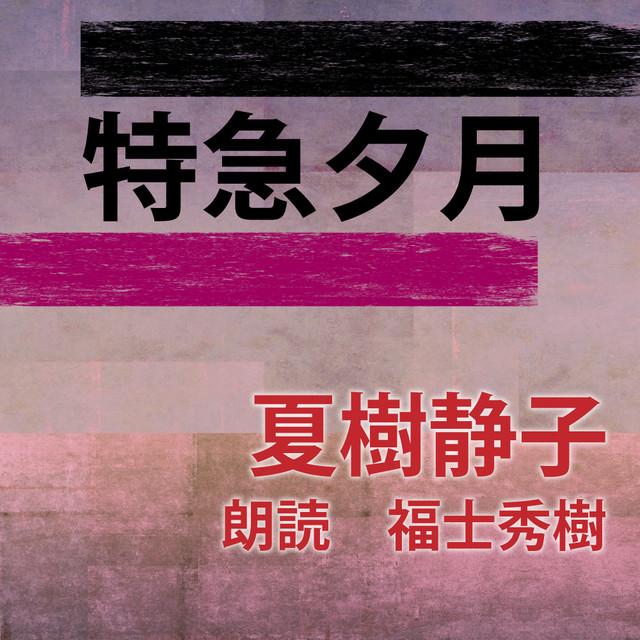 [ 朗読 CD ]特急夕月  [著者:夏樹静子]  [朗読:福士秀樹] 【CD1枚】 全文朗読 送料無料 オーディオブック AudioBook