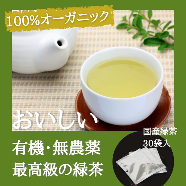 オーガニック緑茶 煎茶 ティーバッグ 30袋セット 農薬不使用 化学肥料不使用| 父の日 お中元 ギフト プレゼント 誕生日 大人向け