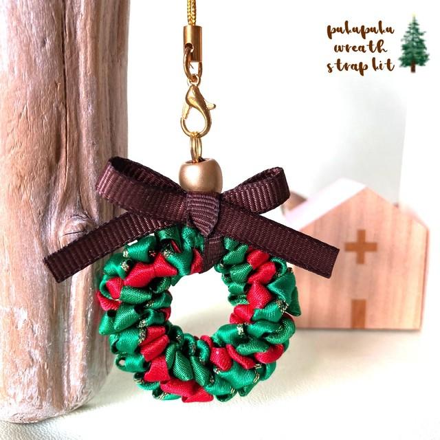 【材料】ぷくぷくリースストラップ手作りキット☆リボンで作る小さなクリスマスリース☆