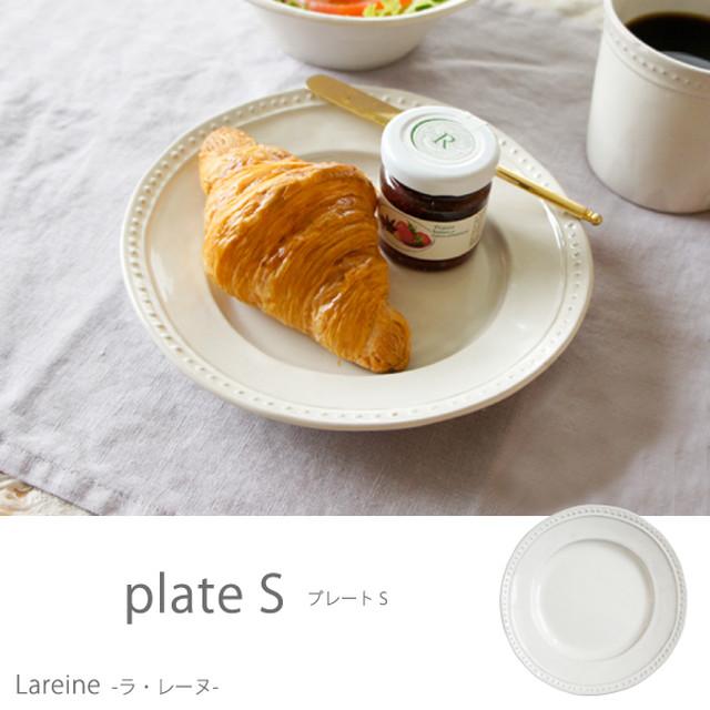 ラレーヌ プレートS 079002(日本製)