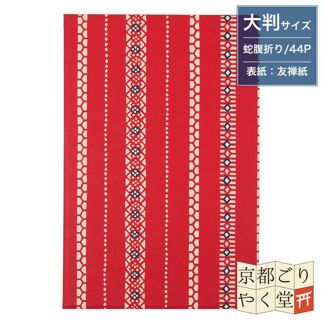 友禅朱印帖 goen(R3)大判サイズ