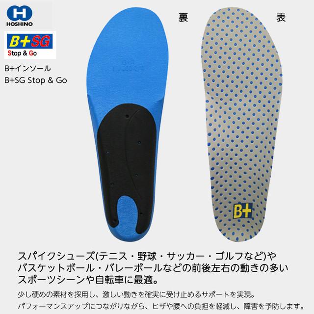 HOSHINO(ホシノ)B+インソール B+LD Long Distance ランニング ウォーキング 登山 スポーツ 日常