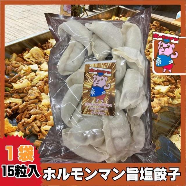 【丸福ホルモン×餃子の金星コラボ】ホルモンマン餃子1袋(15個)