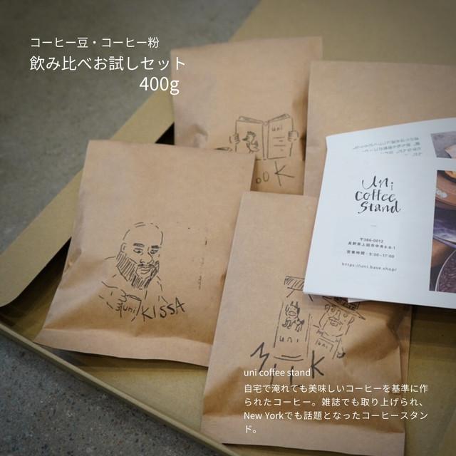 【コーヒー豆・粉】 選べるブレンドコーヒーセット 400g 100g×4