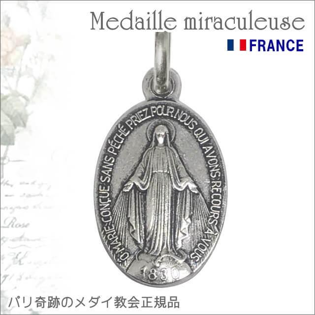 パリ奇跡のメダイ教会正規品 不思議のメダイユ Mサイズ真鍮シルバーいぶし加工 マリア ペンダントトップ チェーム