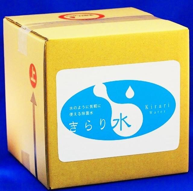 きらり水(弱酸性次亜塩素酸水)濃縮タイプ10L 2箱セット(通常濃度80L分相当+専用コック1ケ付) 【持ち運びラクラク 10L入り2ケースセットでお届けします!】 送料無料(沖縄・離島除く)