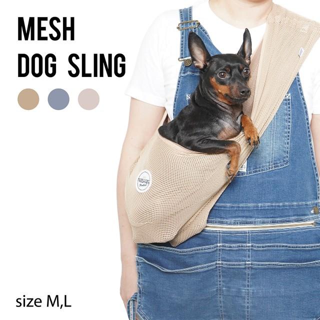 MESH DOG SLING メッシュドッグスリング
