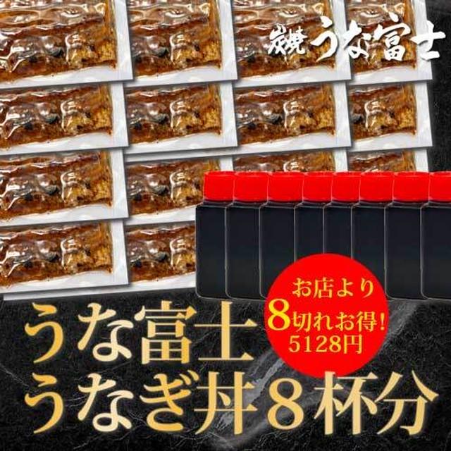 【炭焼うな富士】うなぎ丼 8杯分【¥5,128お得!!】