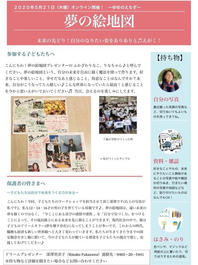 販売完了【夢の絵地図】5/21開催/小学生向けピジョンボードWS