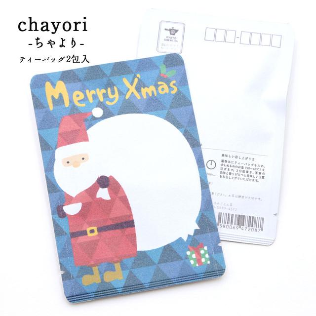 サンタさん Merry X'mas|chayori |玉露ティーバッグ2包入|お茶入りポストカード