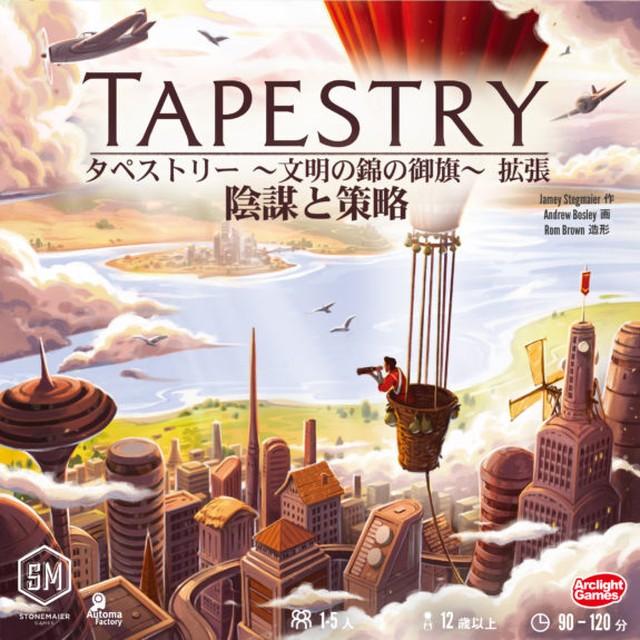 タペストリー ~文明の錦の御旗~ 拡張 陰謀と策略 完全日本語版