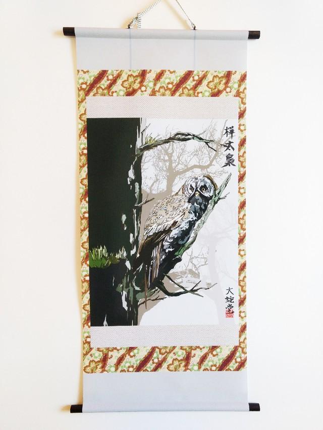 動物2・カラフトフクロウ