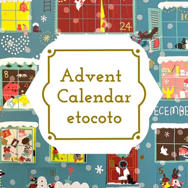 おうちで12月をもっと楽しもう・「かぞくでワクワク」アドベントカレンダー