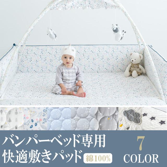 バンパーベッド  マット レギュラーサイズ専用 パッド カバー シート 赤ちゃん ベビー  ベビーサークル