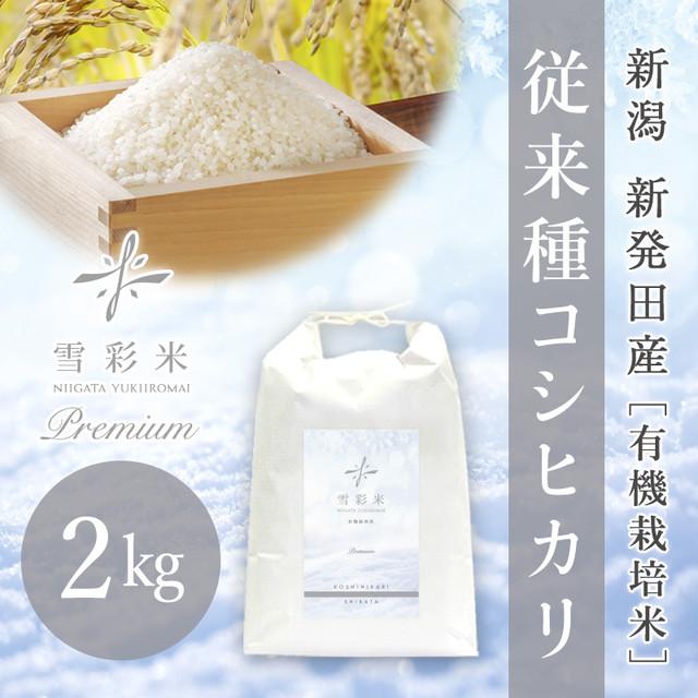 【雪彩米Premium】新発田産 有機栽培米 令和2年産 従来種コシヒカリ 2kg