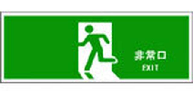 通路誘導標識