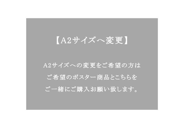 【+1900円】A2サイズへ変更