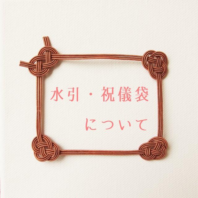◆水引・祝儀袋について◆