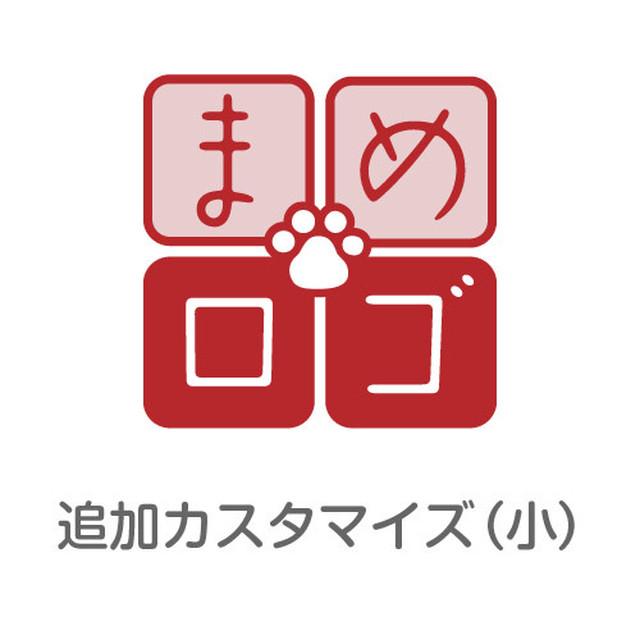 追加カスタマイズ(小)