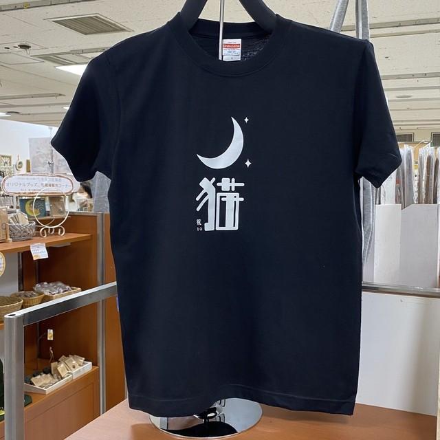 ★ツキネコ10周年記念Tシャツ★