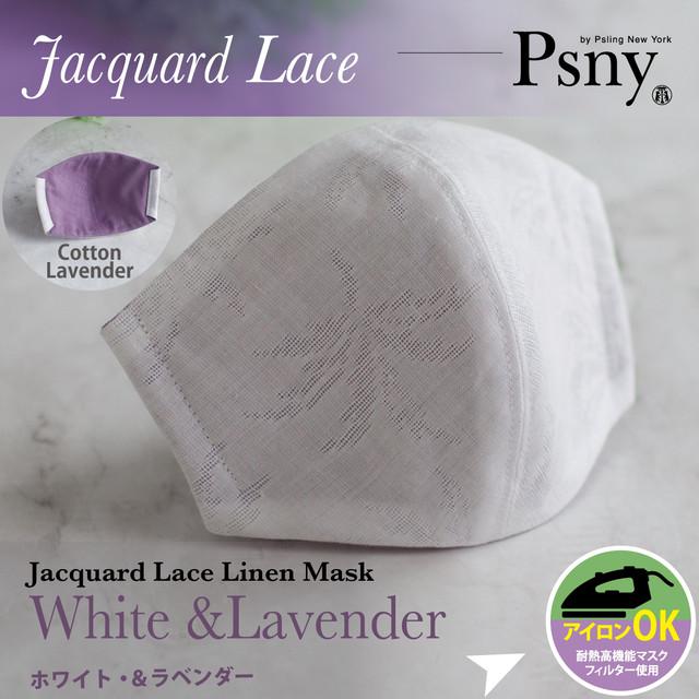 PSNY ジャガードリネン(&ラベンダー) 花粉 黄砂 洗えるフィルター入り 立体 マスク 大人用 送料無料