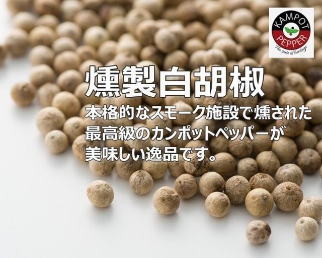 【賞味期限3か月】La Plantation カンポットペッパー 燻製白胡椒(粒・スモーク) 25g