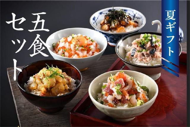 【夏ギフト】うお吟の海鮮丼5種類セット