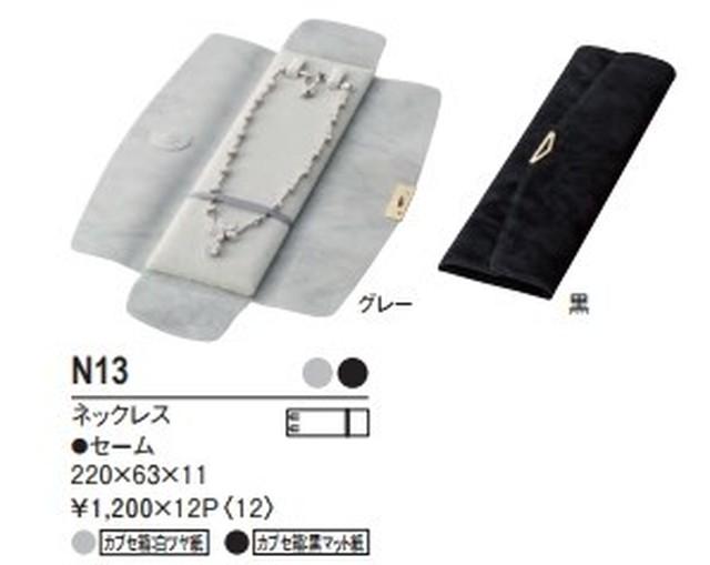 ネックレス用ケース 12個入り N-13