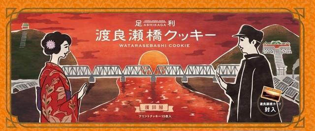 <新デザイン> 渡良瀬橋クッキー(プリントクッキー15枚入り)渡良瀬橋カード1枚封入