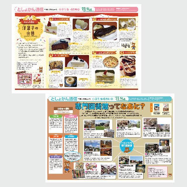 としょかん通信【小学生版】2017年4月号