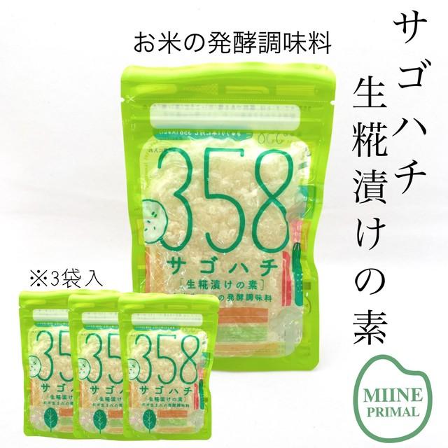 「358-サゴハチ」100g/3袋