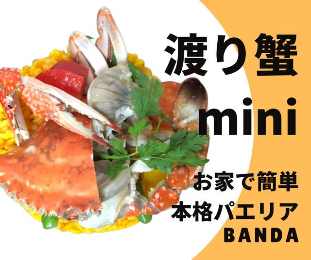 【ミニサイズ】 渡り蟹とカラスミ 【お家で作れる本格パエリア】