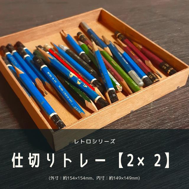 仕切りトレー【2×2】:レトロシリーズ