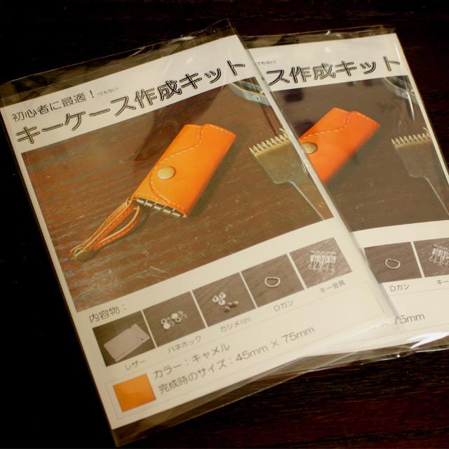 【オーダー】アメジストのリング&キーケース