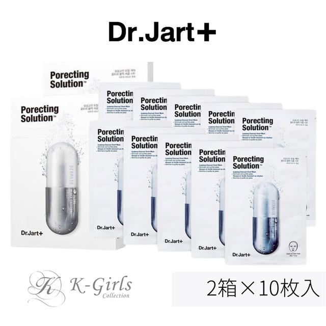 【Dr.Jart+】ドクタージャルト ウルトラジェットポレクティングソリューションマスク 5枚×2箱 10枚入