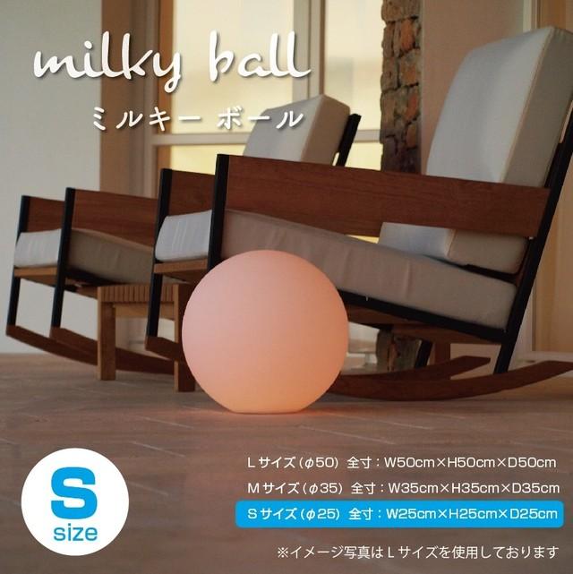 ミルキーボールⅡ Sサイズ