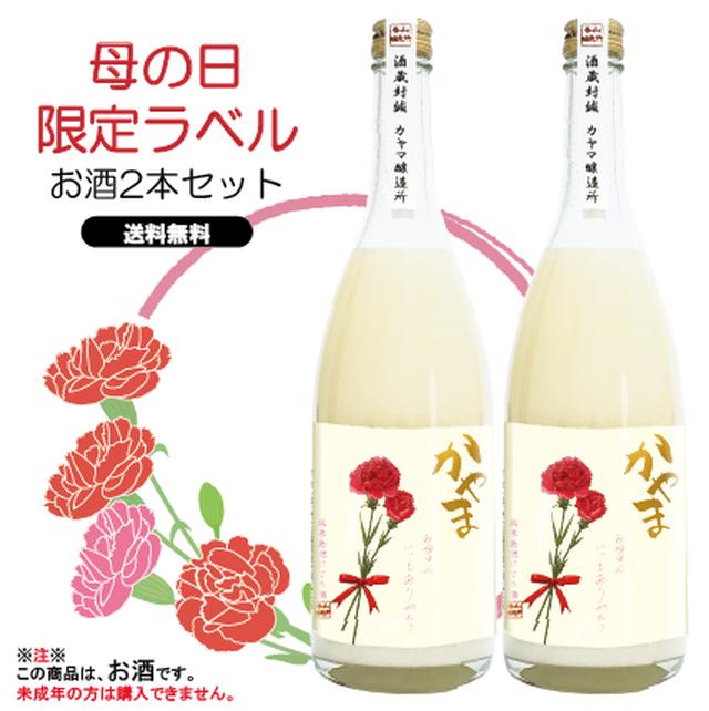 遅れてごめんね【送料無料】母の日限定ラベル/純米発泡濁酒かやま(2本)