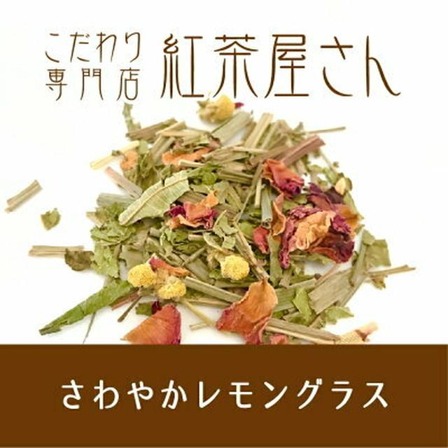 【¥2160以上でメール便送料無料】さわやかレモングラス 茶葉 20g×1袋