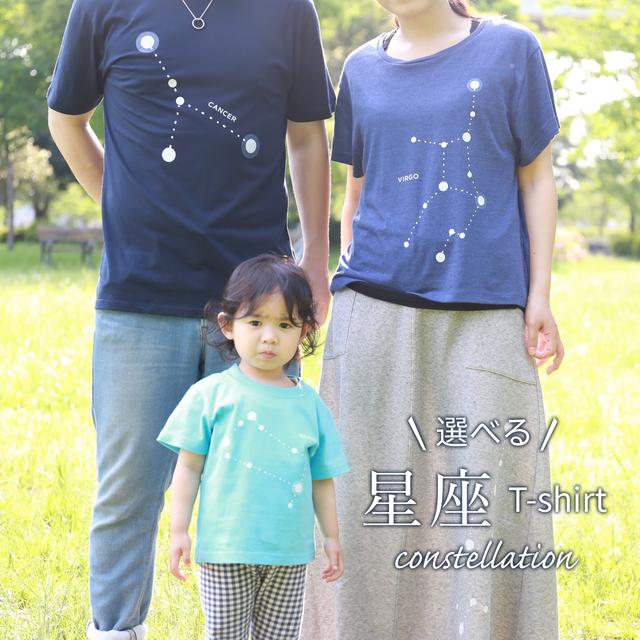 【3枚セット】12星座Tシャツ ママとパパとキッズのおそろいリンクコーデ