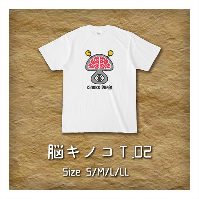 Tシャツ「脳キノコ.02」(UNISEX)