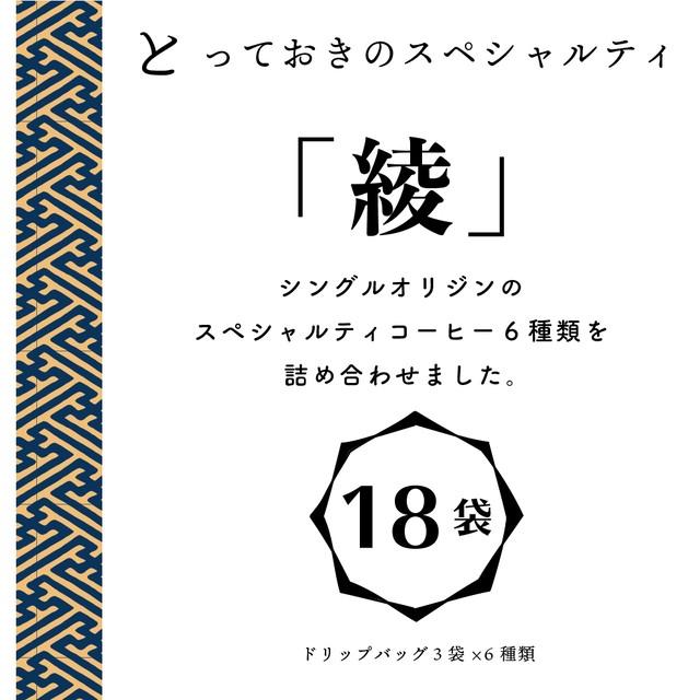 シングルオリジンのスペシャルティコーヒーセット「綾」|【ローストラボ・クレモナ】のコーヒーセット