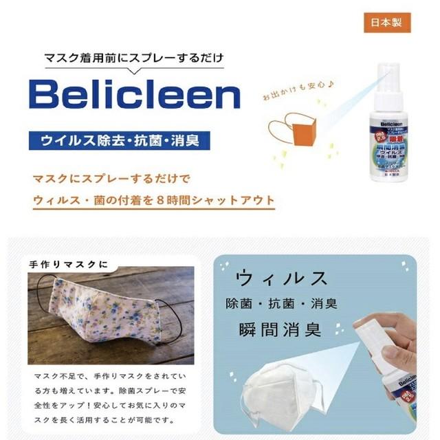 belicleen マスク スプレー 吸収 瞬間消臭 ウイルス 除去 抗菌