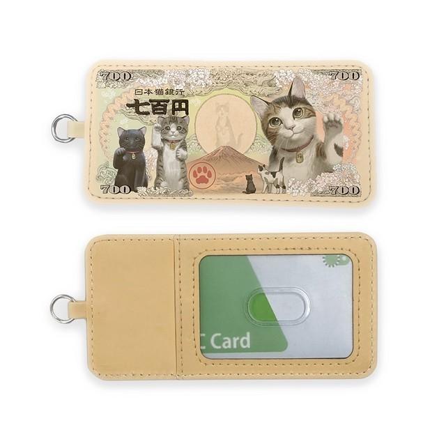 招福・猫紙幣 パスケース