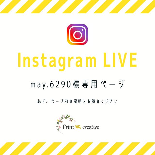 may.6290様専用★Instagram LIVE販売お手続きページ