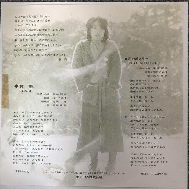 亜美 尾崎
