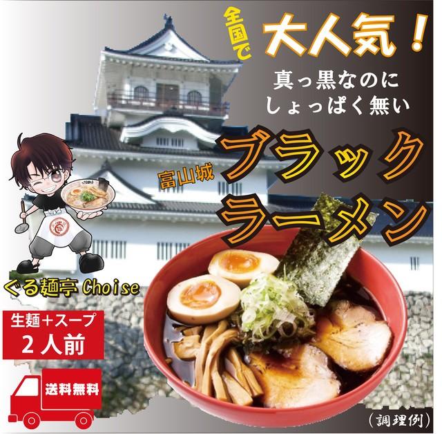 富山ブラックラーメン  ご当地ラーメン 生麺 常温保存 2食(スープ付き) 送料無料 ぐる麺亭choice