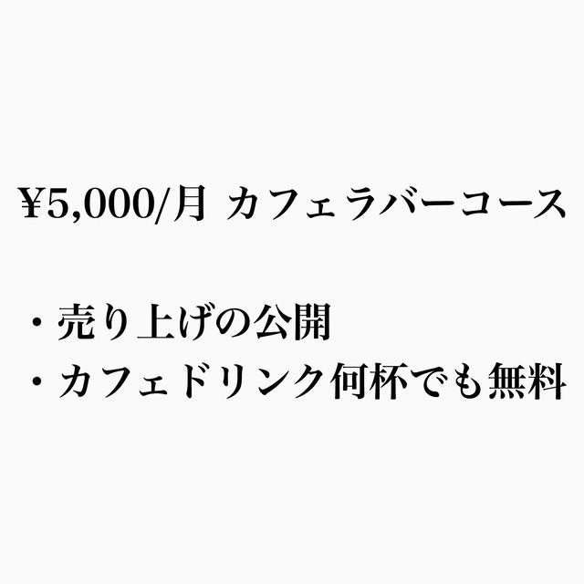 ¥5,000/月 カフェラバーコース