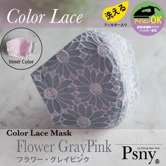 PSNY レース・フラワー・グレイピンク 花粉 黄砂 洗えるフィルター入り 立体 マスク 大人用 送料無料