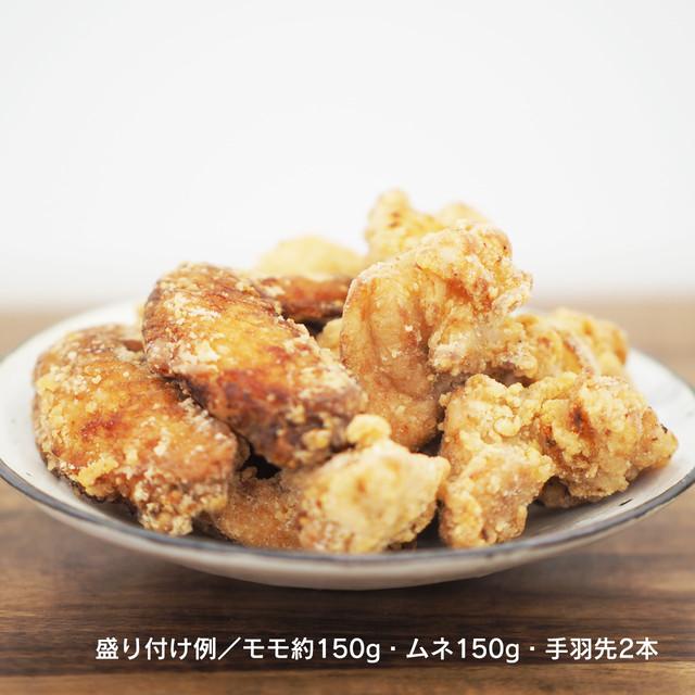 塩麹からあげセット/モモ約500g・ムネ約500g・手羽先8本